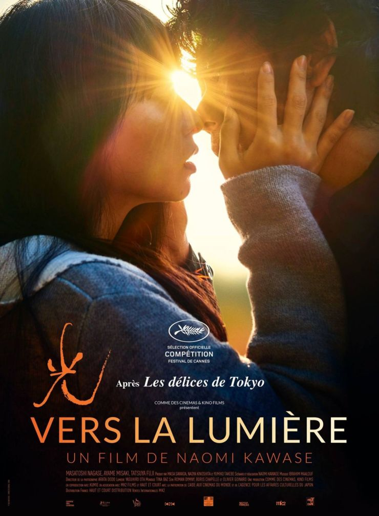 Ayame-Misaki_actress_vers-la-lumiere_hikari_movie-poster_affiche-film