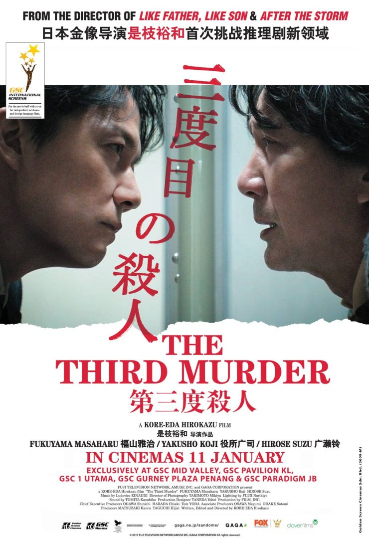 TheThirdMurderPoster2018-20Dec2017