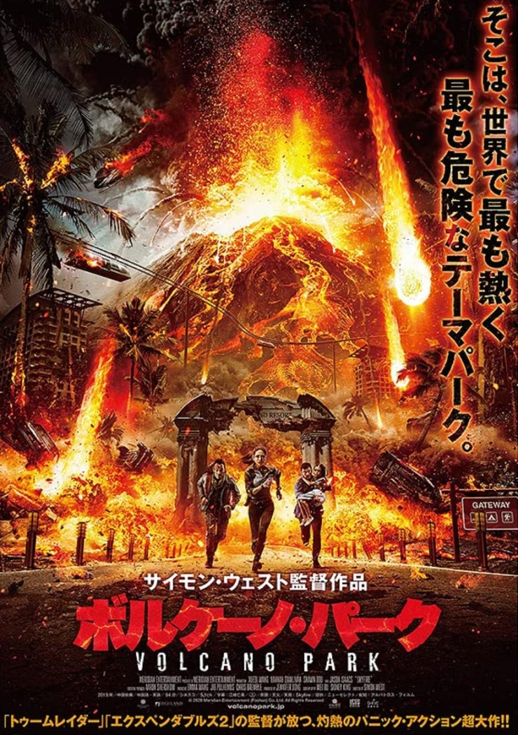 skyfire-film-2020-poster